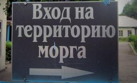 В луганском морге к террористу Цвяху присоседились российские кадровые «отпускники»