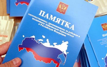оглянулся Российская программа по переселению 2017 все еще