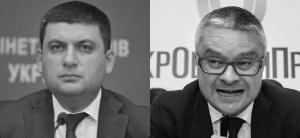 Владимир Гройсман и Роман Романов
