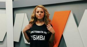 Виктория Маринова