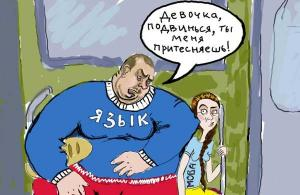 «Притеснение» русского языка.